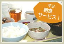 平日 朝食サービス 朝食写真