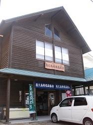 屋久島物産品協会