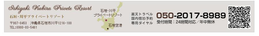 石垣・川平プライベートリゾートへのご予約・お問い合わせ