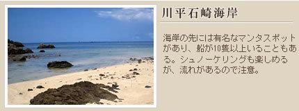 川平石崎海岸