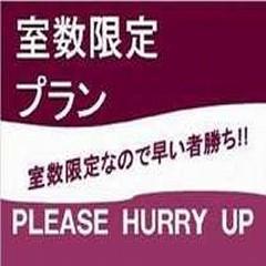 【当日限定!】くれたけイン富士山スペシャルプライスプラン☆