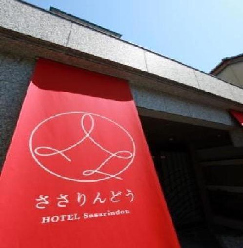 京都・祇園の真ん中 ホテルささりんどう 関連画像 2枚目 楽天トラベル提供