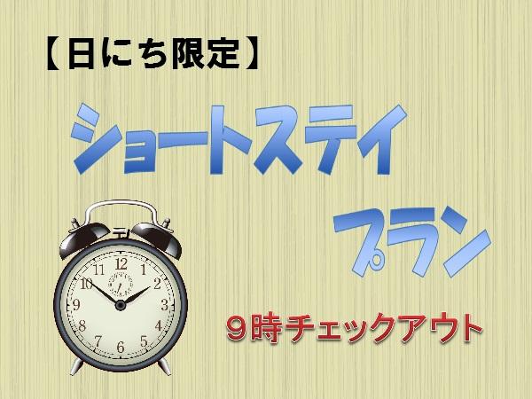 【日にち限定】朝9時チェックアウトのショートステイ!/館内浴場利用特典・食事なし