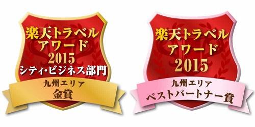 楽天トラベルアワード2015 九州エリア シティ・ビジネス部門 金賞