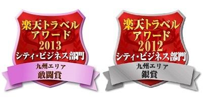 楽天トラベルアワード2013受賞