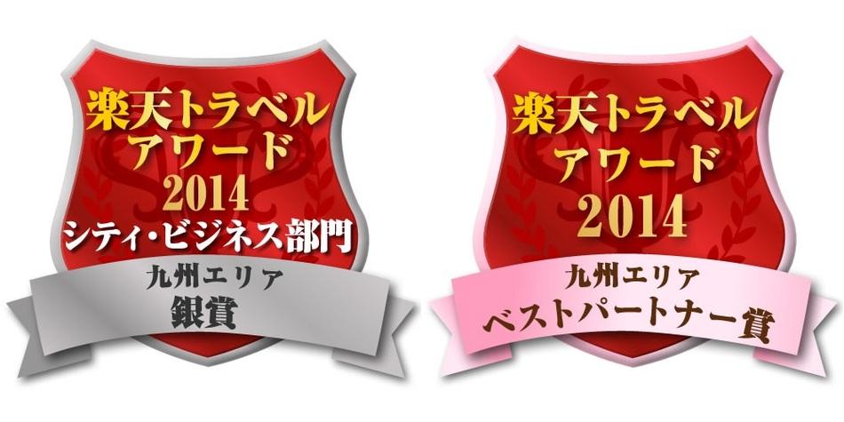 楽天トラベルアワード2014 九州エリア シティ・ビジネス部門 銀賞