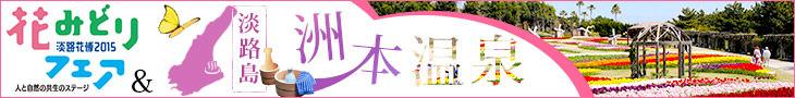 淡路花博2015 花みどりフェア&淡路島洲本温泉特集