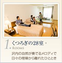 くつろぎの28室