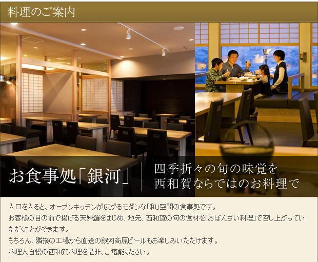 料理のご案内【お食事処「銀河」】〜四季折々の旬の味覚を西和賀ならではのお料理で