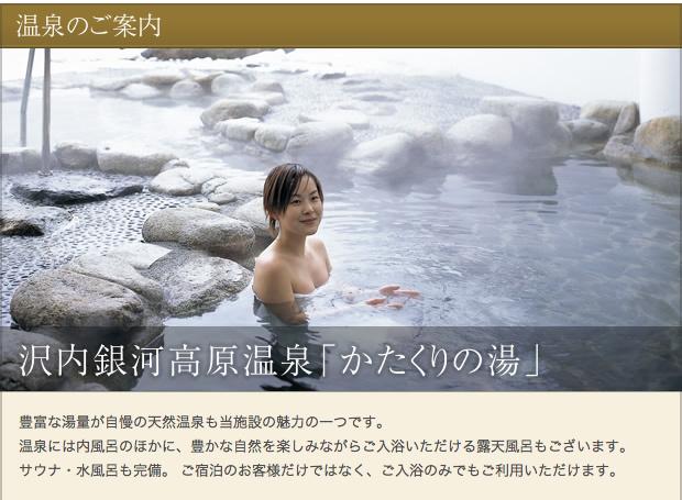 温泉のご案内【沢内銀河高原温泉「かたくりの湯」】