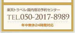 楽天トラベル・国内宿泊予約センター【tel.050-2017-8989】