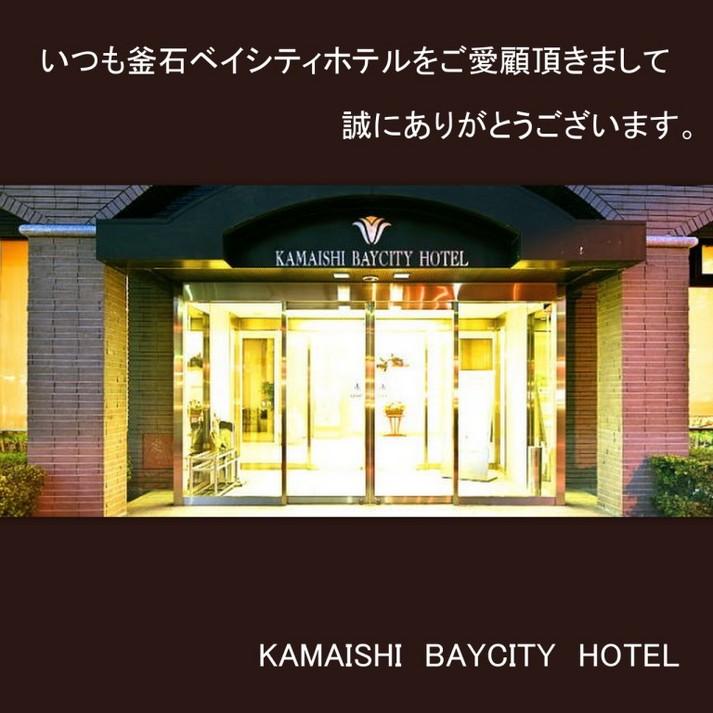 釜石ベイシティホテル概観