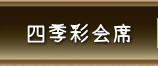 四季彩会席