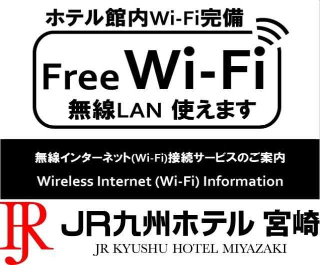 JR九州ホテル宮崎 関連画像 1枚目 楽天トラベル提供
