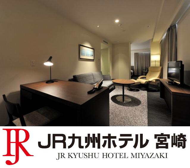 JR九州ホテル宮崎 関連画像 2枚目 楽天トラベル提供