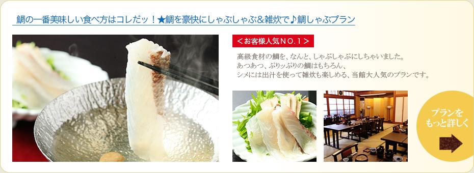 【当館一番人気】★鯛の一番美味しい食べ方はコレだッ!★鯛を豪快にしゃぶしゃぶ&雑炊で♪鯛しゃぶプラン