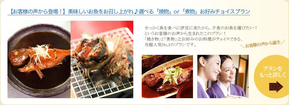 【お客様の声から登場!】★美味しいお魚をお召し上がれ♪★選べる「焼物」ot「煮物」お好みチョイスプラン
