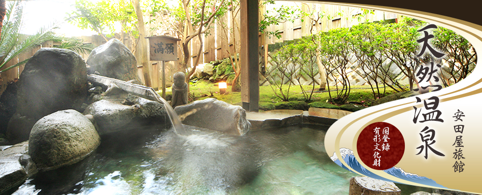 西伊豆 三津浜 安田屋旅館 天然温泉
