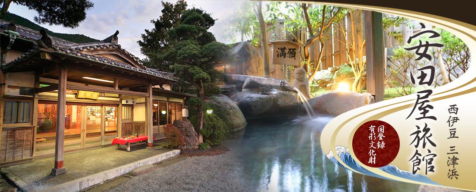 西伊豆 三津浜 安田屋旅館
