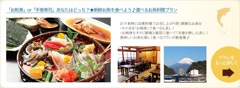 「お刺身」or「手巻寿司」あなたはどっち?★新鮮お魚を食べよう♪選べるお魚料理プラン