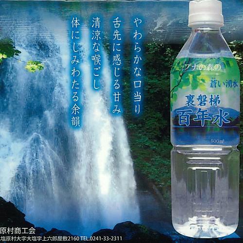 裏磐梯百年水