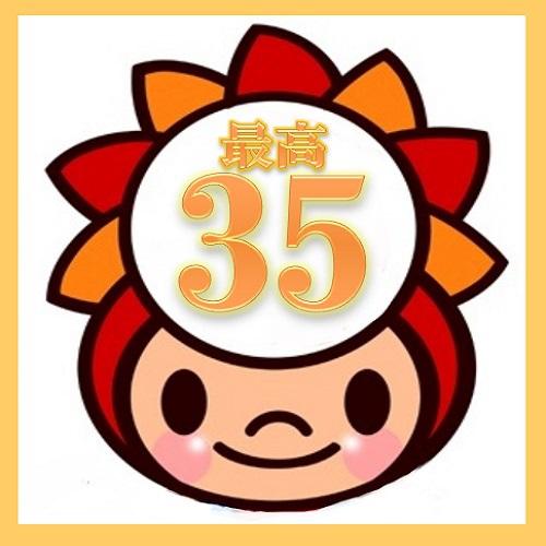 コスパ最高!! 3500(サィコー)プラン♪ 【素泊り】【駐車場無料】【24時間フリードリンク】