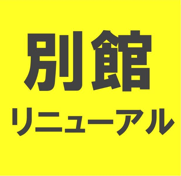 【期間限定】【素泊り】【禁煙】☆別館リニューアル・キャンペーン☆春のお得なプラン♪