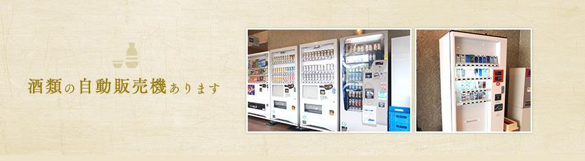 酒類の自動販売機あります