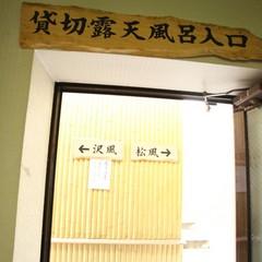 貸切露天風呂入口2