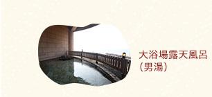 大浴場露天風呂(男湯)