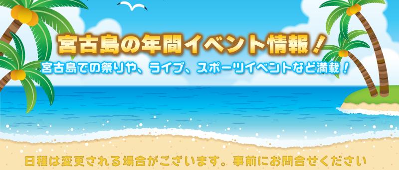 宮古島イベント情報