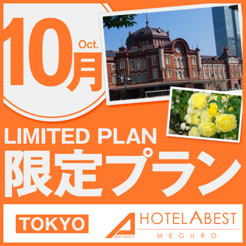 2000 JPY Off! Late Check-Out Plan