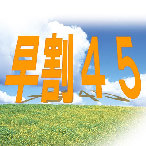 Book Early and Save! 45日前   食事なし