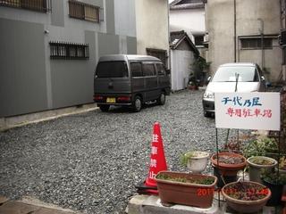 佐賀県嬉野市嬉野町下宿乙800 ビジネス旅館千代乃屋 -02