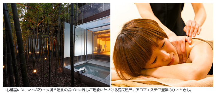 露天風呂付客室とアロマエステ