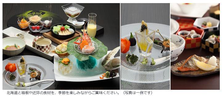 北海道と箱根の食材が織りなす旬の味わい