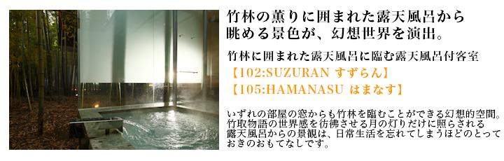 竹林に囲まれた露天風呂に臨む露天風呂付客室