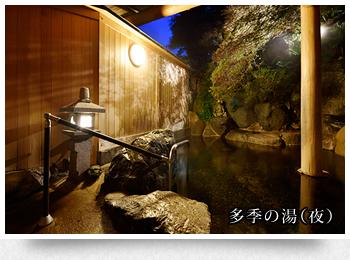 貸切露天風呂「多季の湯(夜)」