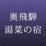奥飛騨 湯菜の宿