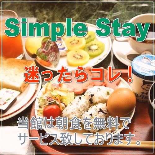【楽天スーパーSALE】全室10%OFF★シンプルステイのスペシャルプライス★(朝食無料サービス)