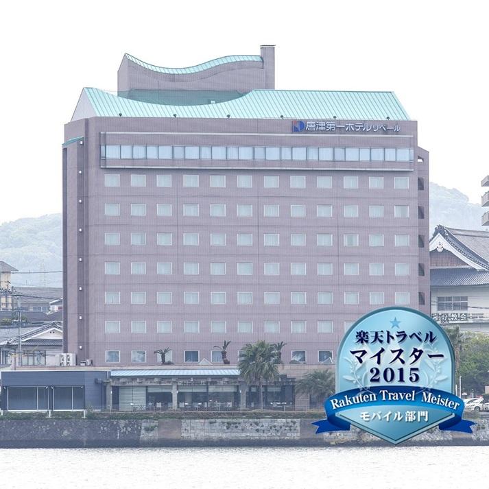 唐津第一ホテルリベール 関連画像 3枚目 楽天トラベル提供