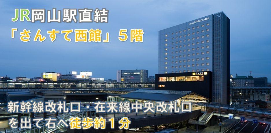 ヴィアイン岡山はJR岡山駅直結!さんすて西館5階がフロントです。