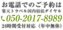 楽天トラベル・国内宿泊予約センター 050-2017-8989