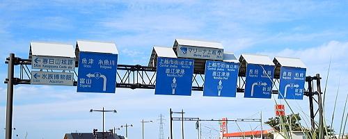 国道8号左折イメージ