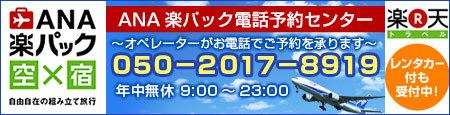 ANA&JAL楽パック電話予約センター
