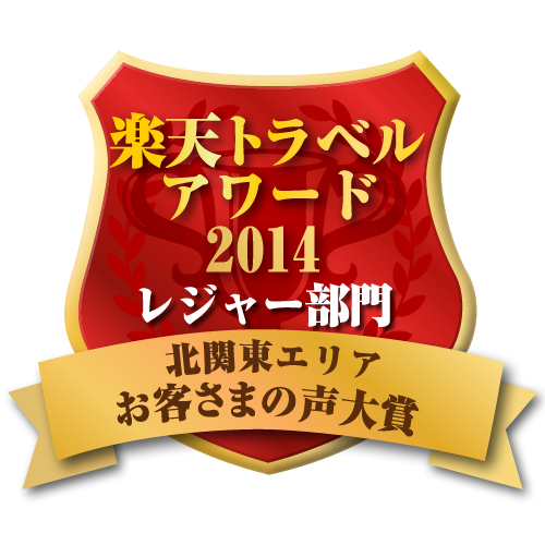 楽天トラベルアワード2014 北関東エリア レジャー部門 お客さまの声大賞