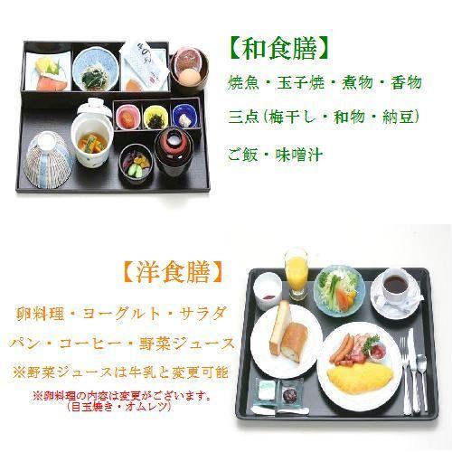 【夕食は不要!朝食のみでOK】選べる朝食!和食・洋食どちらか選択〜つるつる素肌の湯〜
