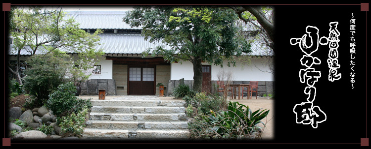 歴史が刻まれた旧家、ふかほり邸を次世代へ残す