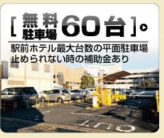無料駐車場60台