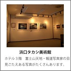 浜口タカシ写真美術館